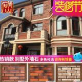 青山石文化砖仿古砖外墙砖别墅电视背景墙qs-609