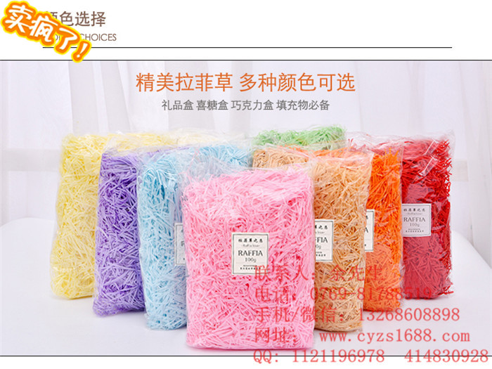 广东碎纸丝销售