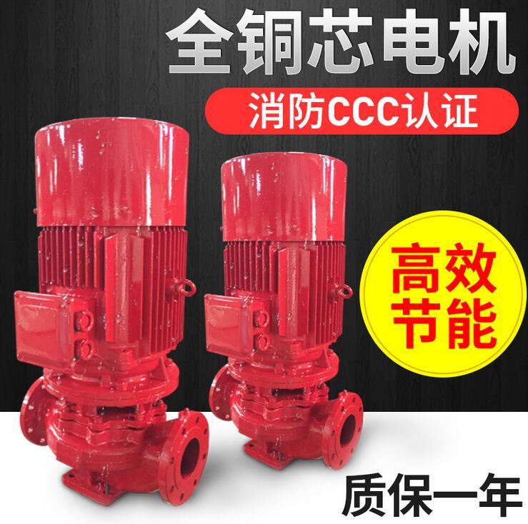 消防水泵哪里有卖 XBD7.0/40G-L 消防泵价格多少 XBD8.0/40G-L  消防工程用多大的水泵