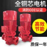 供应喷淋泵 XBD5.0/40G-L喷淋加压泵价格多少 XBD6.0/40G-L 喷淋泵压力多少 喷淋头喷水