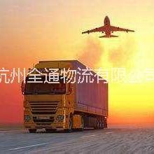 杭州货运 杭州货运代理公司 杭州托运物流 杭州托运电话图片