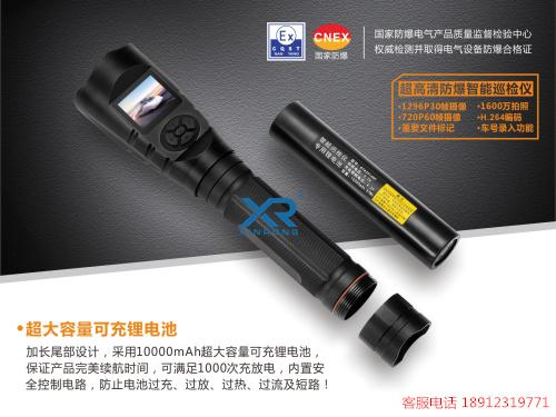 超高清防爆4G/WIFI智能手电