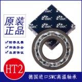 进口高温轴承6204-HT2温度可达260度低转速开式深沟球轴承