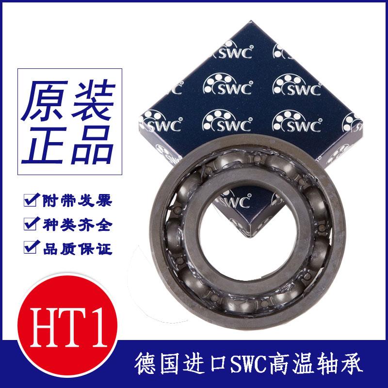 德国进口SWC轴承  HT1系列 耐高温350度 低转速深沟球轴承 德国SWC高温轴承 SWC耐高温轴承报价