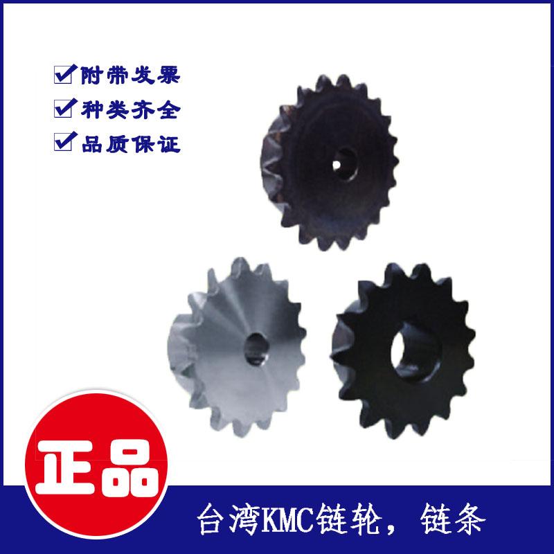 台湾品牌KMC 链轮,链条 大型输送设备上使用 传动链轮厂家 供应KMC链轮 供应台湾品牌KMC链轮