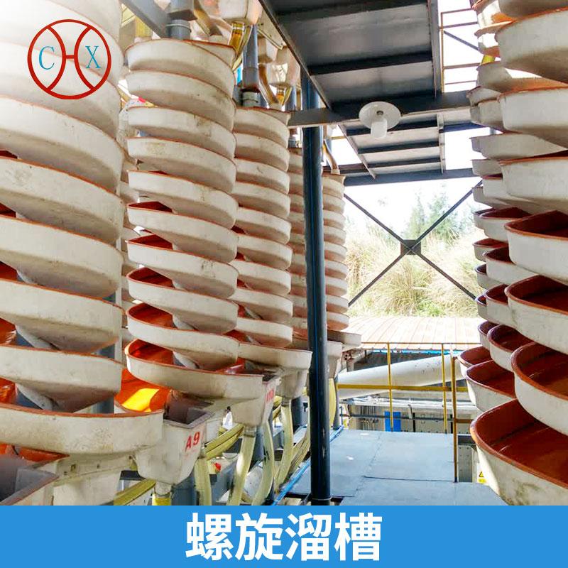 均诚信玻璃钢供应螺旋溜槽 高品质重选设备选矿摇床 螺旋溜槽直销 选矿设备