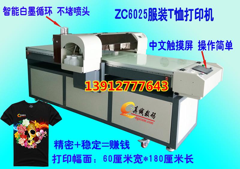 数码平板打印机A1幅面印花机ZC6025裁片T恤logo印花直喷机厂家直销
