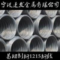 宁波供应易切削钢1215钢线 量大优惠