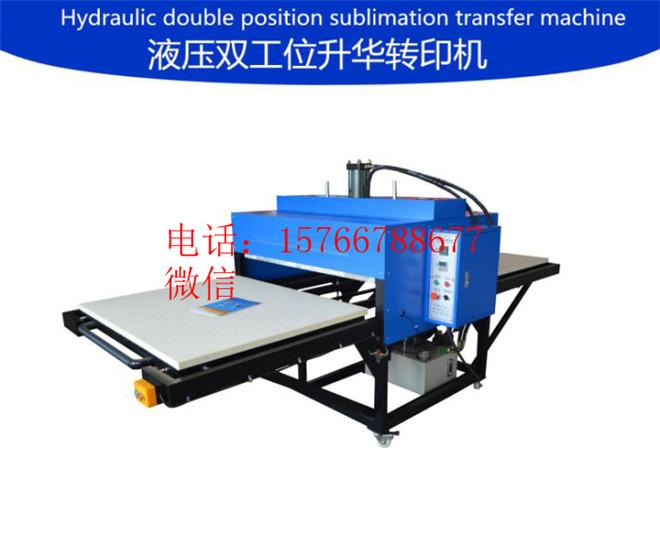 东莞液压升华机 液压热转印设备 液压热升华转印机