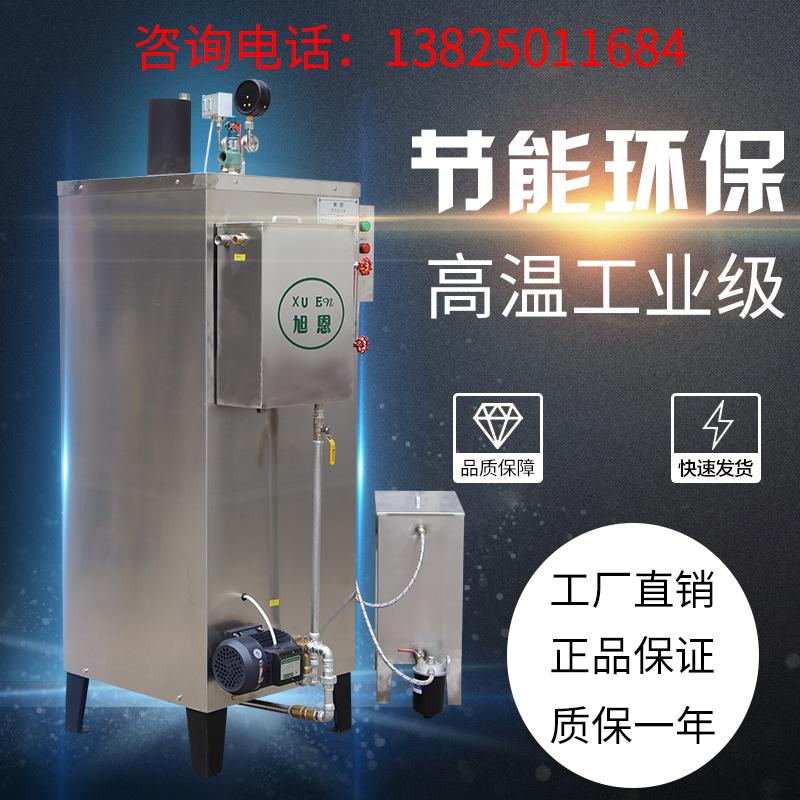 旭恩厂家全自动不锈钢燃油蒸汽发生器锅炉我们都知道用电加热蒸汽发生器能酿酒,而且效果好,但是使用燃油蒸汽发生器会影响酿酒质