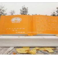 襄阳书本雕刻   襄阳书本雕刻供应   襄阳书本雕刻制作工艺   襄阳书本雕刻厂家