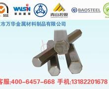 宝钢303不锈钢CNC数控机床专用六角棒批发