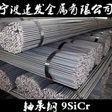 宁波供应轴承钢9SiCr圆钢