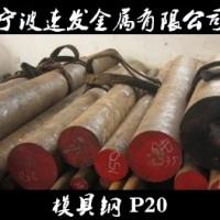 宁波供应模具钢P20圆钢