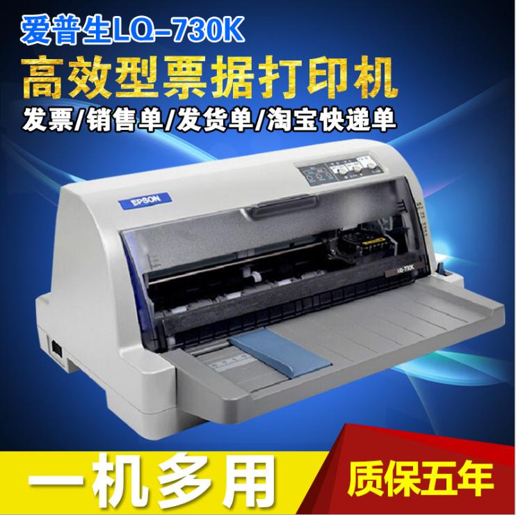 顺德全新爱普生打印机 顺德快递单打印机 顺德爱普生735K打印机 顺德针式打印机租赁