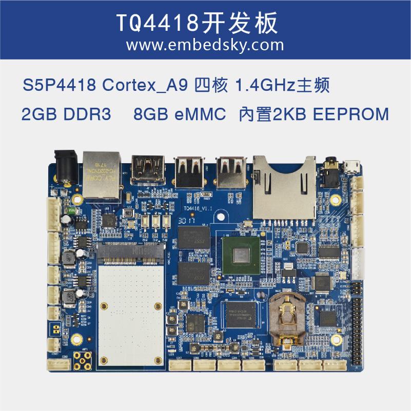 天嵌科技提供TQ4418数字标牌 性能超越全志 兼容6818