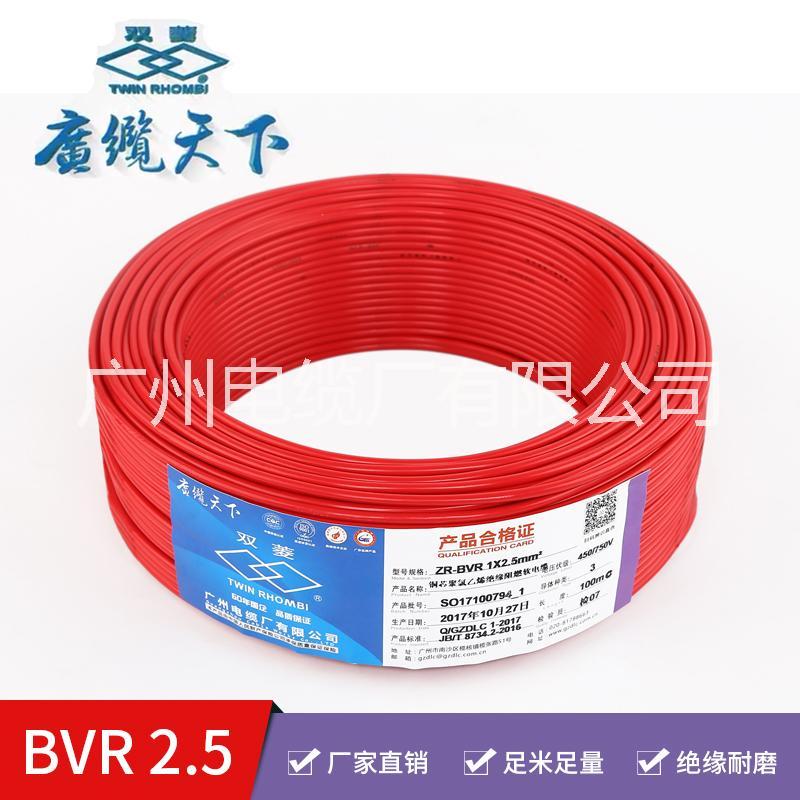 双菱牌国标BVR2.5纯铜布电线