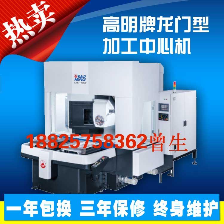 供应深圳台湾高明高速线轨加工中心立式加工中心小型加工中心KMC20000小型龙门加工中心