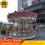 旋转木马厂家豪华转马儿童户外大型游乐设备广场公园电动旋转玩具12座16座24座可定制