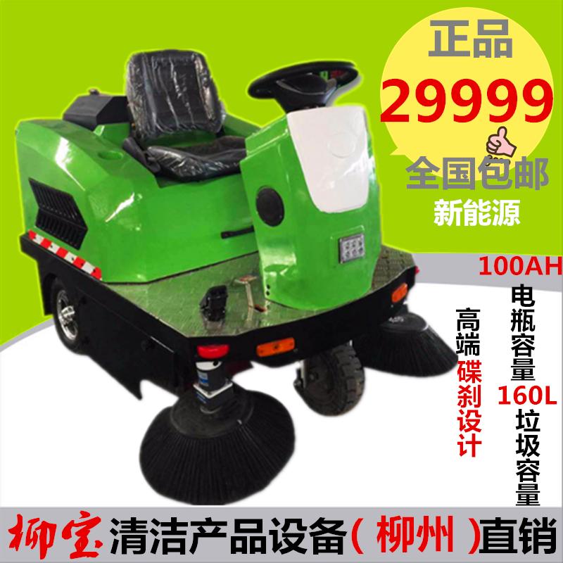 柳宝滚刷扫地机 柳宝LB-1500B驾驶式扫地车