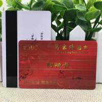 商场预付卡 积分卡消费卡 储值卡 会员卡 免费设计 商场预付卡 贵宾卡