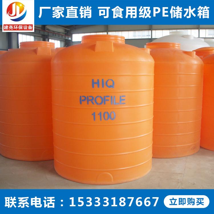 塑料桶加厚1吨2吨3吨塑料水塔水箱5吨8吨10吨20吨储水罐蓄储水桶
