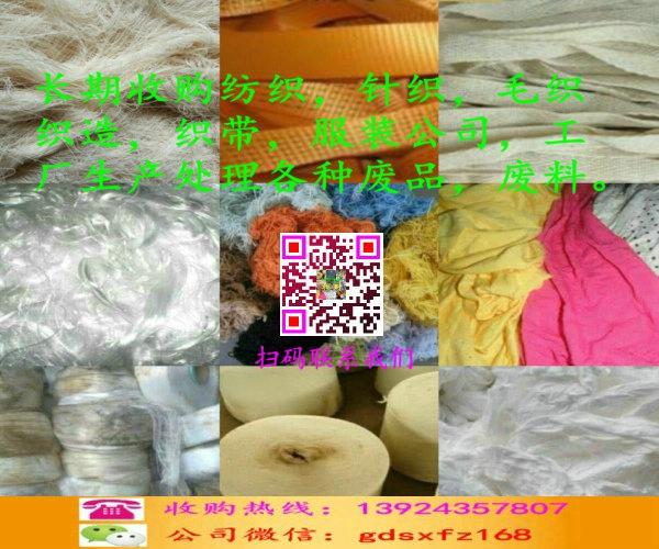 纺织废品,废料销售