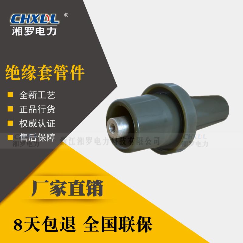 供应202套管SF6充气柜高压电缆环网柜配件