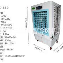 南京冷风机 工业环保空调 【兴明智冷风机】批发