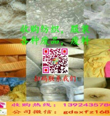 收购纺织废品图片/收购纺织废品样板图 (3)