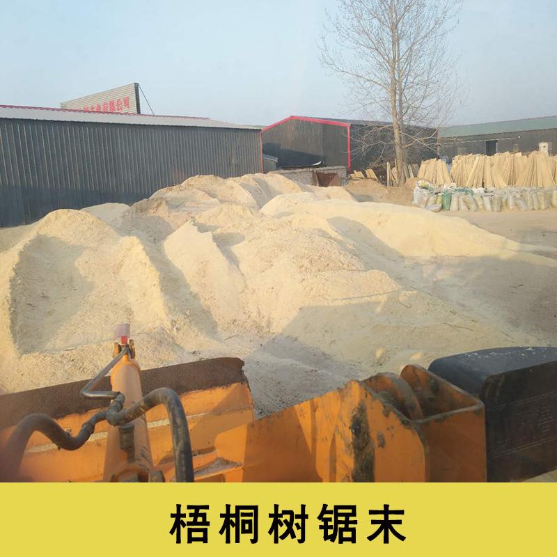 申航木业供应梧桐树锯末 垫料原料发酵床垫料 量大价优
