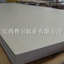 TA1、TA2、TA3、TA9钛带.钛板.钛合金板 TA1 TA2钛板  钛带批发