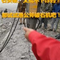 【品质保证】分裂机报价 岩石分裂机 矿山岩石分裂机产品特点