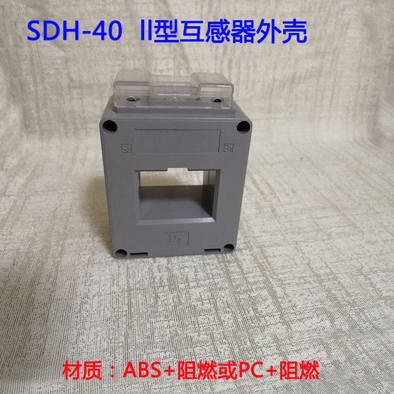 低压互感器外壳SDH-0.66-60厂家直销阻燃塑料