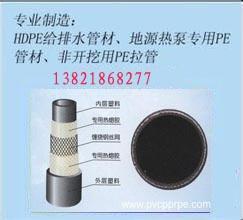 供应HDPE塑料管价格 HDPE钢丝网骨架管价格
