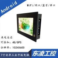 东凌工控7寸安卓防潮工业平板电脑