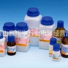 化学试剂 化学试剂分析纯 各类化学试剂分析纯