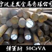 宁波供应弹簧钢50CrVA圆钢 量大可优惠