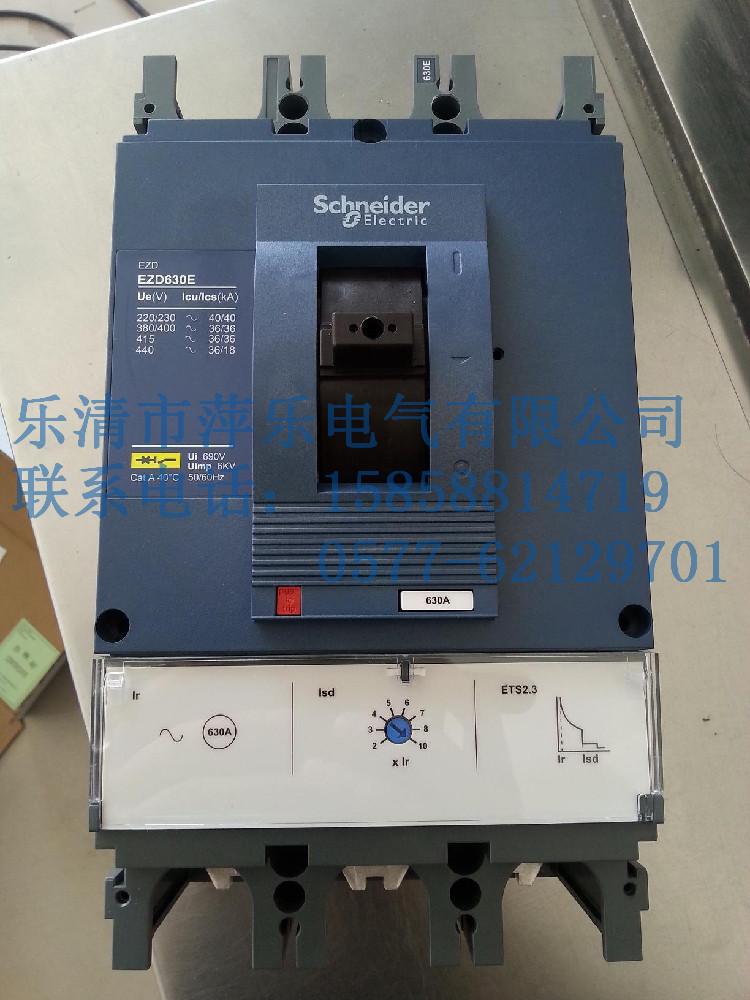 供应施耐德塑壳断路器EZD100E3100N 3P 100A