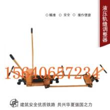 矿山工程机械液压钢轨轨距调整器YTF-400II参数全面