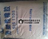 供应热塑性橡胶SIS1105