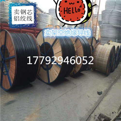 甘肃陇南架空绝缘导线厂家JKLYJ-120-10KV生产价格