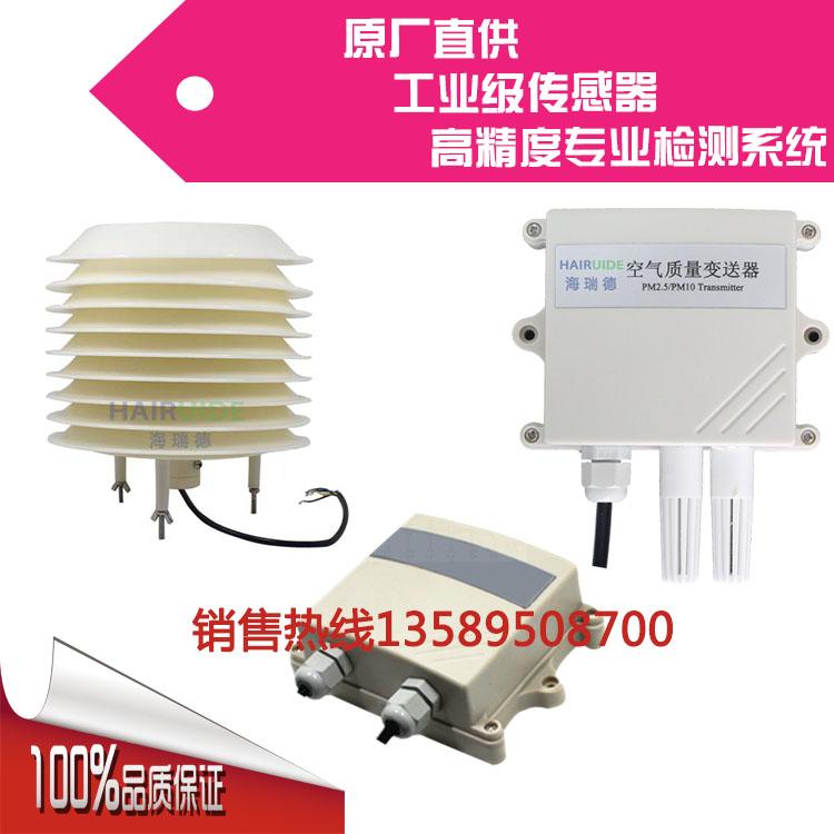 温湿度变送器 空气温湿度传感器 温湿度仪表 温湿度计