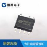 士兰微电源ic SD6952S充电器电源芯片解决方案士兰微一级代理