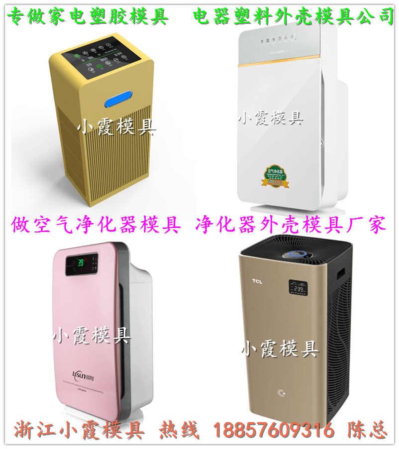 定做雾化型吸氧机模具 空气注塑氧气机模具 喷雾净化器模具