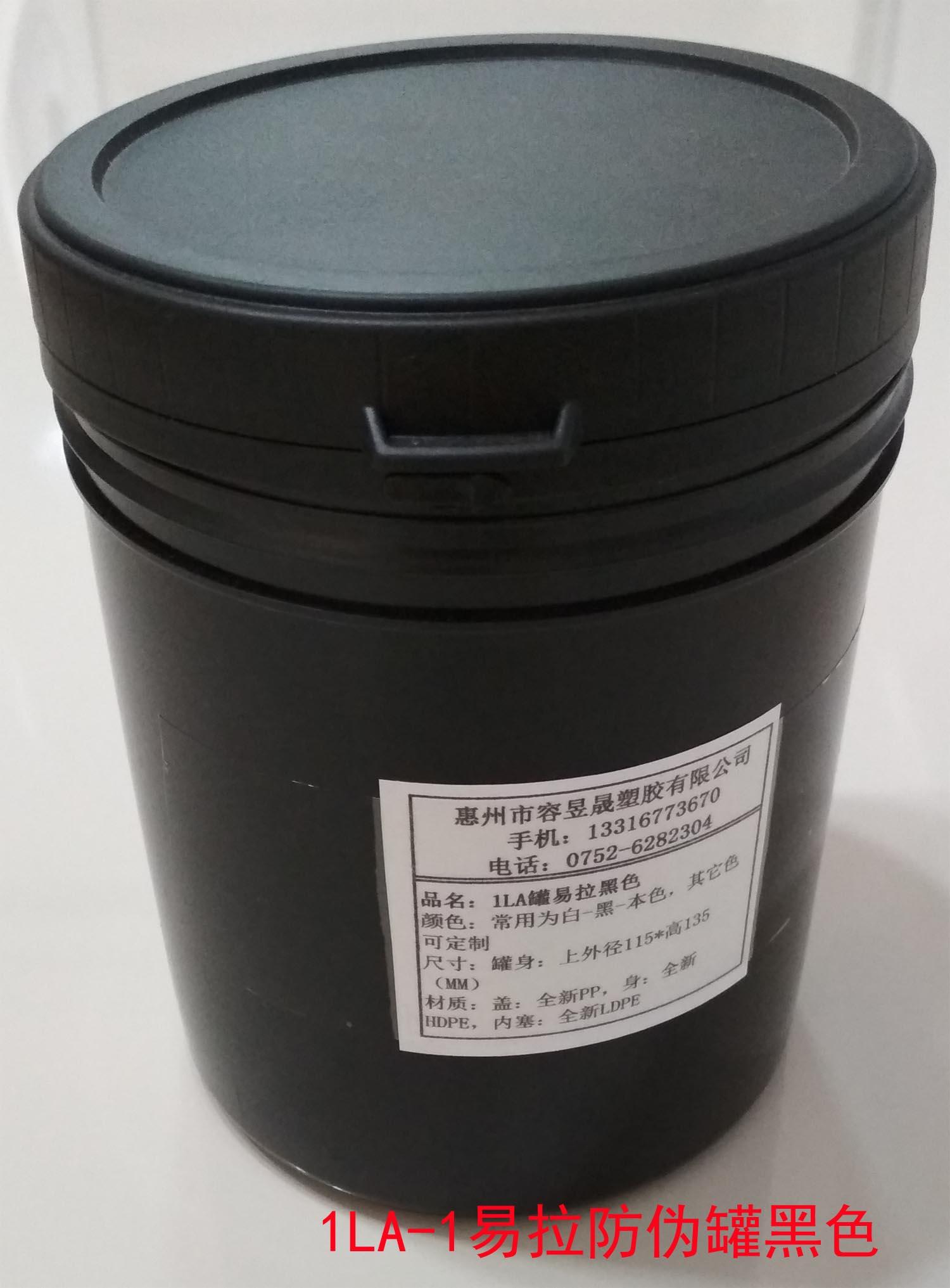 厂家直销容昱晟1L易拉防伪塑胶罐油墨罐黑色样品罐