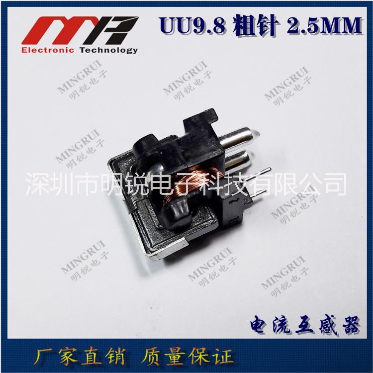 UU9.8电流互感器 粗针2.5MM 150:1 100:1 可通过大电流