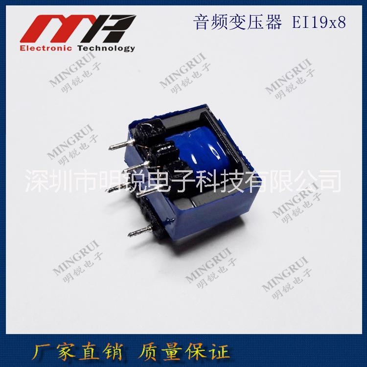 EI19*8降压变压器音频变压器 隔离变压器