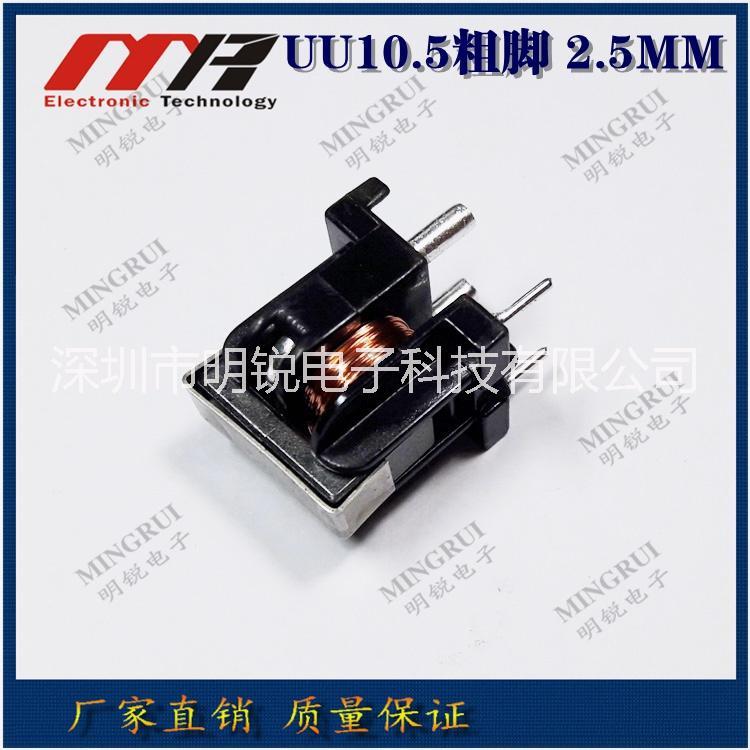 UU10.5 电流互感器 粗针2.5MM 150:1 100:1可通过大电流