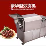 板栗炒货机 流动式炒货机 大型坚果炒货设备厂家直销 坚果板栗炒货机,流动式炒货机